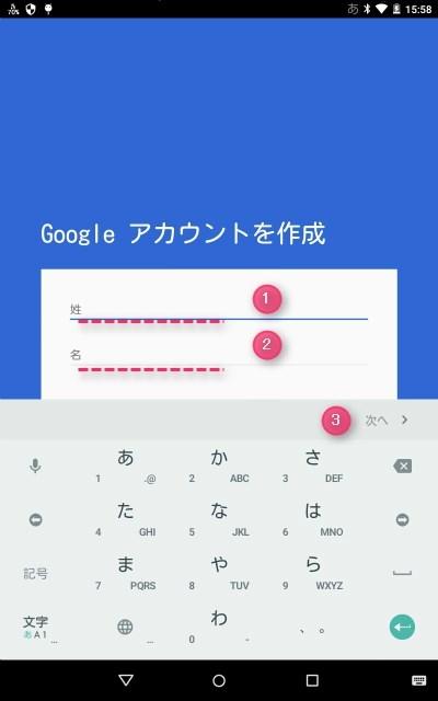 GooglePlayアカウント画像_003