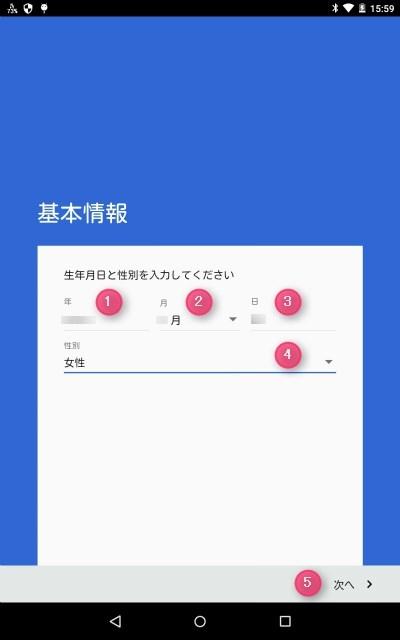 GooglePlayアカウント画像_005