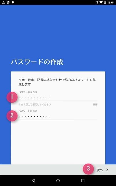 GooglePlayアカウント画像_007