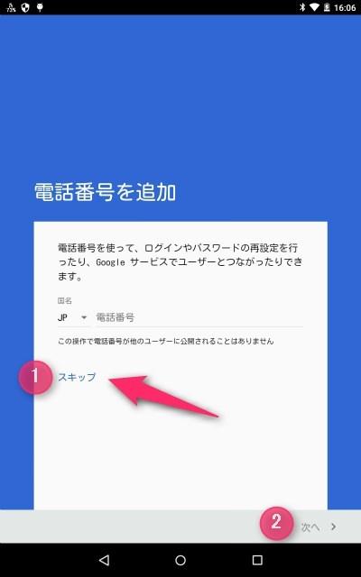 GooglePlayアカウント画像_008