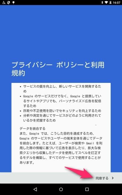 GooglePlayアカウント画像_009