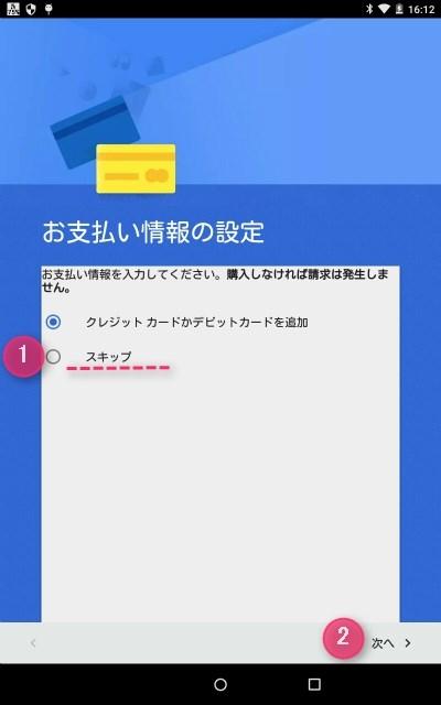 GooglePlayアカウント画像_013