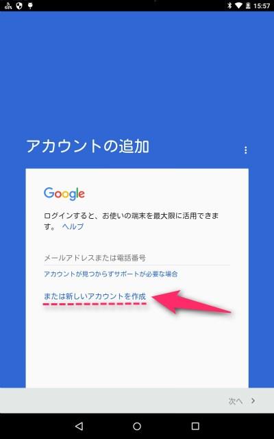 GooglePlayアカウント画像_002