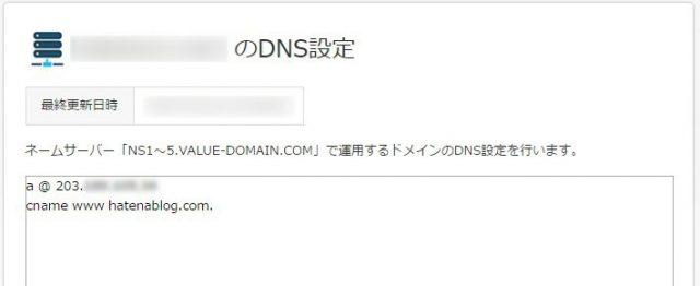 バリュードメインでDNS設定003