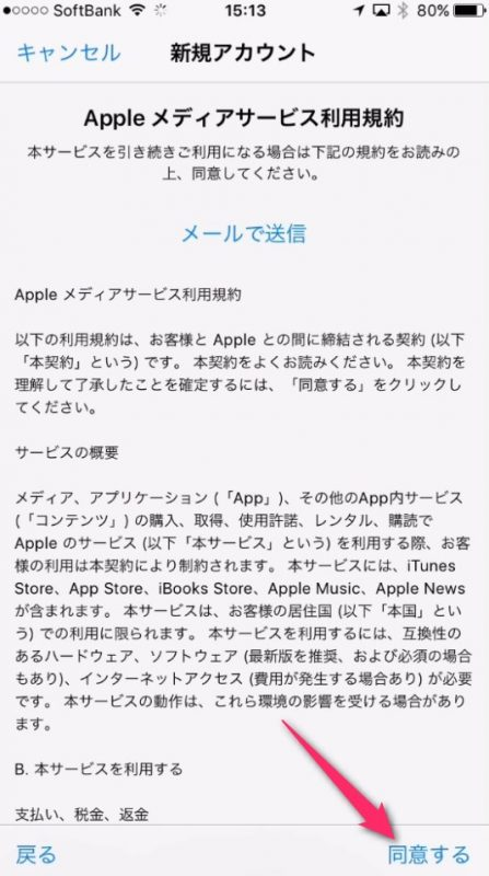 iPhoneからappleID作成_005