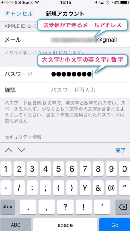 iPhoneからappleID作成_007