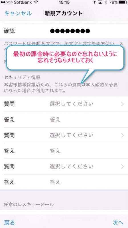 iPhoneからappleID作成_008