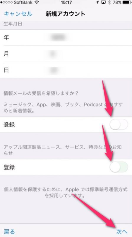 iPhoneからappleID作成_010