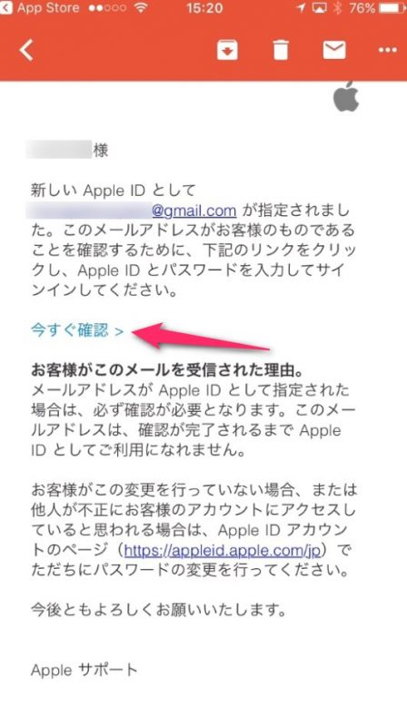 iPhoneからappleID作成_014