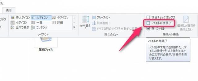 ファイル名拡張子チェック画像006