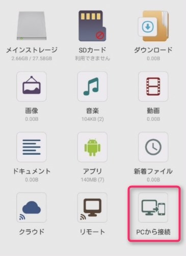 Androidファイル移動画像006