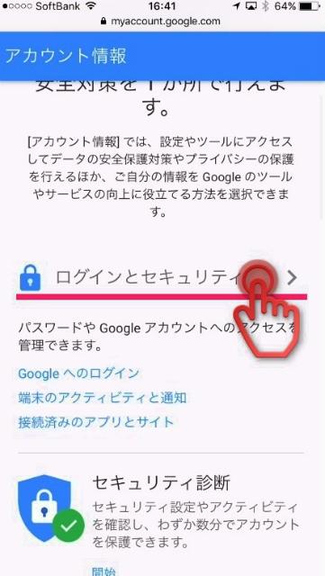 Googleパスワード変更画像003
