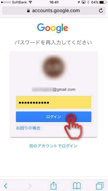 Googleパスワード変更画像005