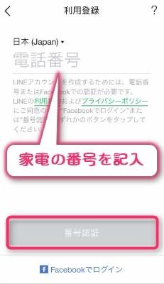 LINEアカウント番号記入画像002