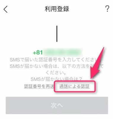 LINEアカウント通話認証画像004