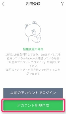 LINEアカウント新規画像008
