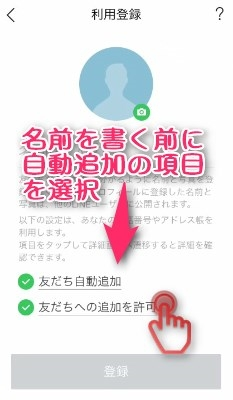 LINEアカウント友だち自動設定009