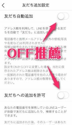 LINEアカウント友だち自動設定010