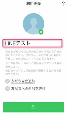 LINEアカウント名前画像011