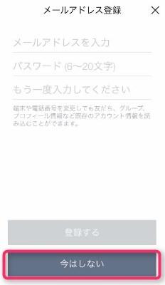 LINEアカウントメール登録画像012