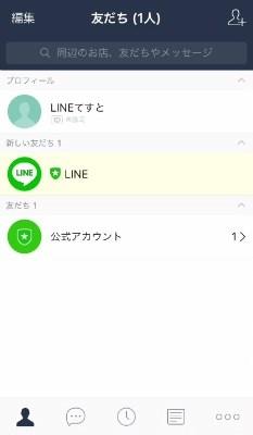 LINEアカウント完了画像013