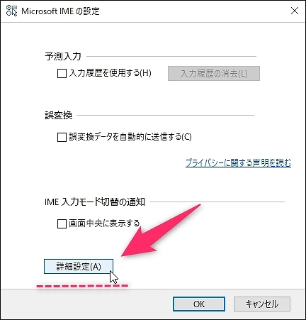 windows10IME明細設定箇所画像