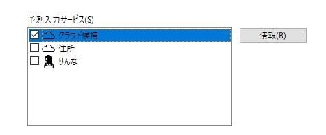 予測入力サービス箇所画像