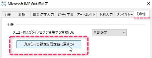 IMEプロパティ初期化箇所画像