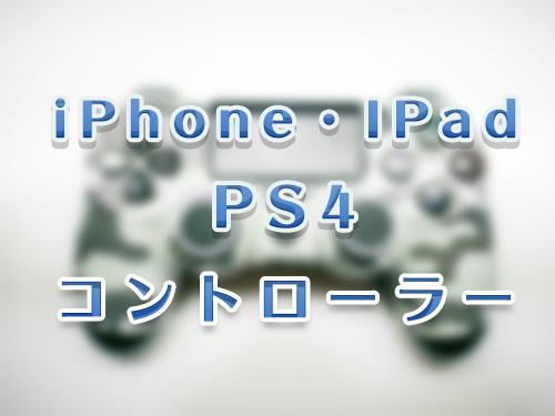 PS4コントローラーアイキャッチ