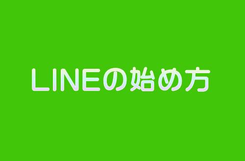 LINEの始め方アイキャッチ