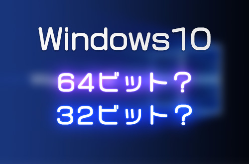 Windows10ビット確認アイキャッチ