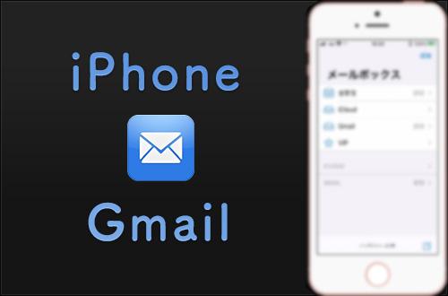 iPhoneメールアプリでgmail