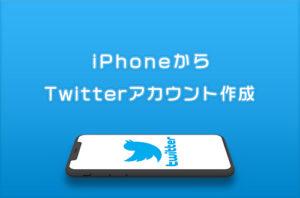 Twitterアカウント作成アイキャッチ