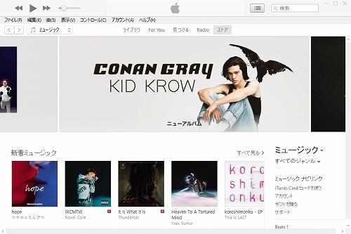 iTunes起動の画像