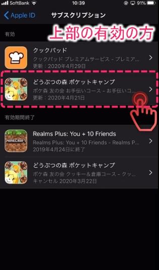 アプリ選択の画像