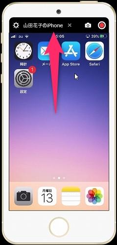 iPhoneの名前箇所の画像