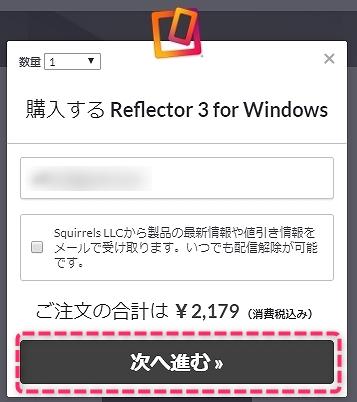 メール設定箇所の画像