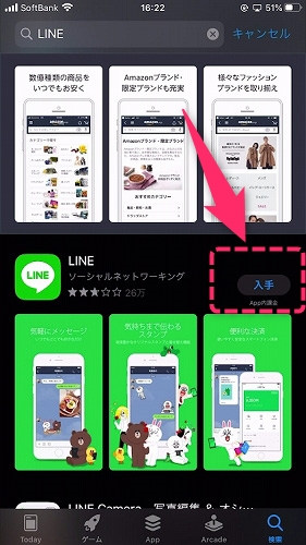 LINE入手の画像