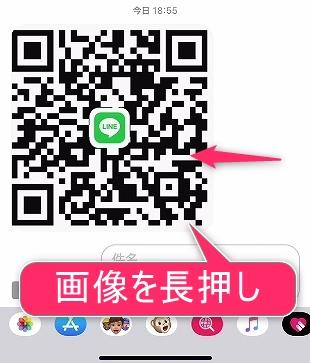 SMS長押し箇所の画像