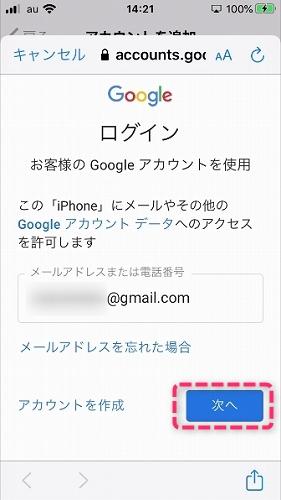 gmail書き込み次へ