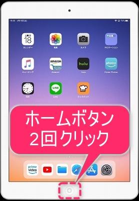iPadのホームボタン