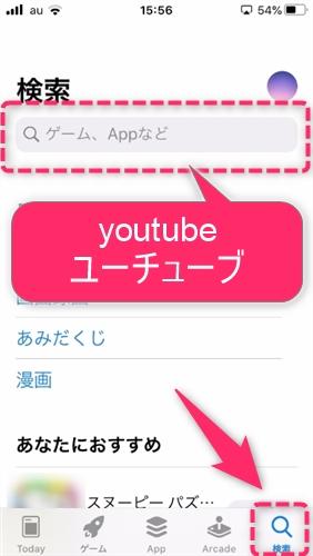 検索窓にYoutube