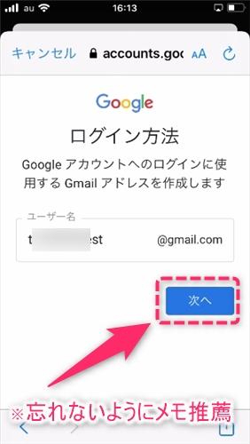 ユーザー名を記入