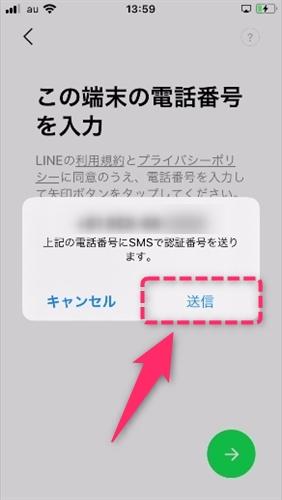 LINEに送信