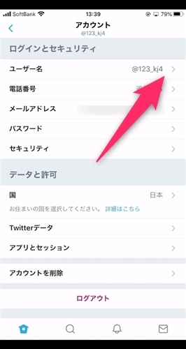自分のユーザー名を選択