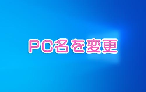 PC名を変更アイキャッチ