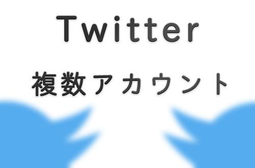 Twitter複垢アイキャッチ