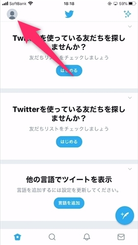 Twitterアプリのアイコン箇所